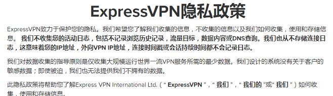ExpressVpn 隐私政策